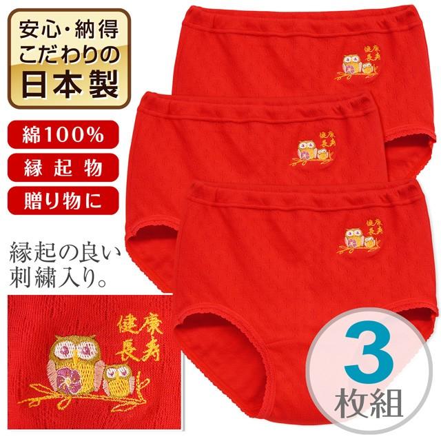 敬老の日のプレゼントに喜ばれる縁起物 日本製 綿100% 健康長寿 フクロウ刺繍入り 赤パンツ3枚組 / 還暦祝い 贈り物