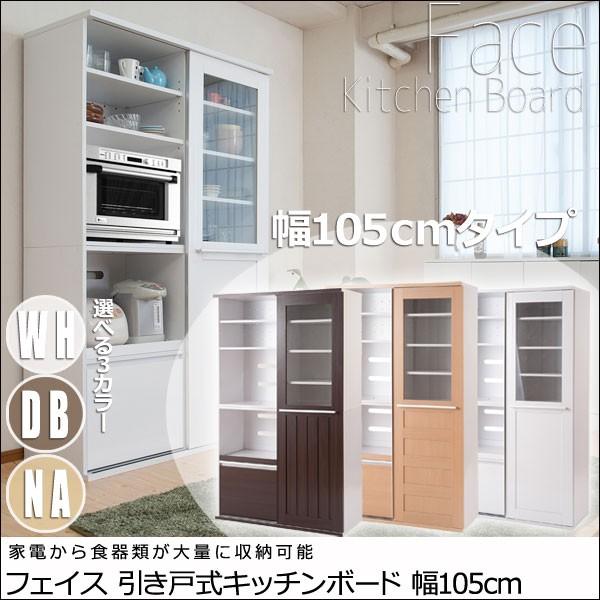 Face フェイス 引戸式キッチンボード 幅105cm (...