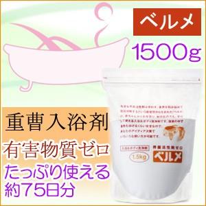 ベルメ 入浴&ボディ洗浄剤(界面活性剤ゼロ) 1.5kg...