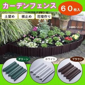 ★「ガーデンフェンス 60枚入」[送料無料]手軽に...