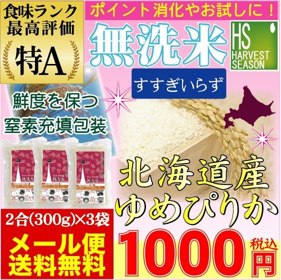 【メール便送料無料】新米 30年産 無洗米 北海道...