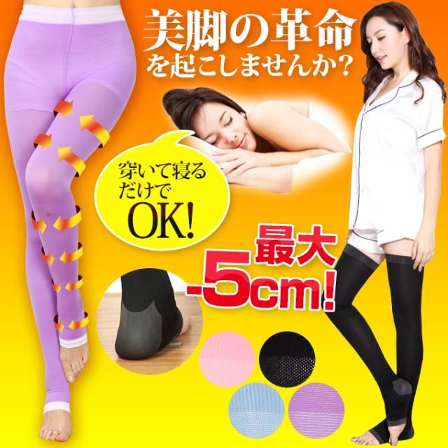 【送料無料】人気着圧シリーズに新ver!max−5cm!...