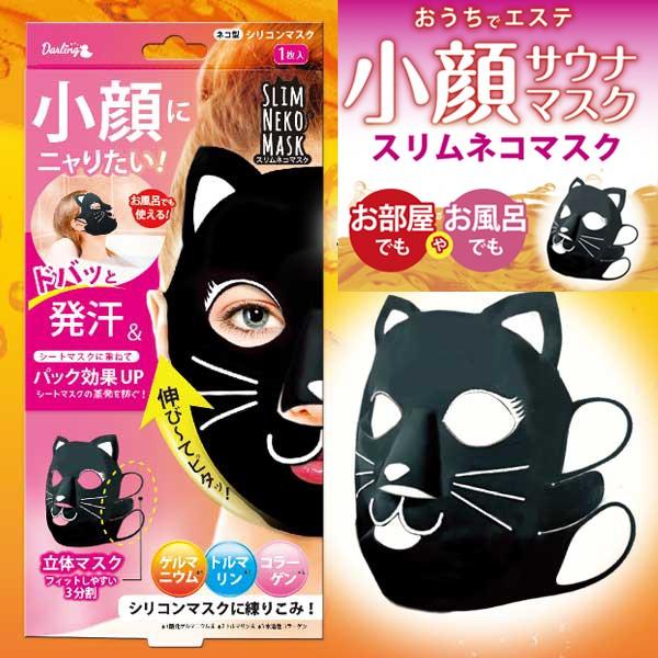 【★クーポンあり】スリムネコマスク ネコ型シリ...