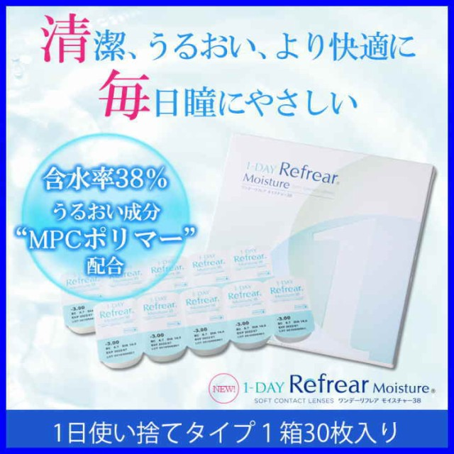 1DAY Refrear Moisture 38 30枚入り ワンデー ク...