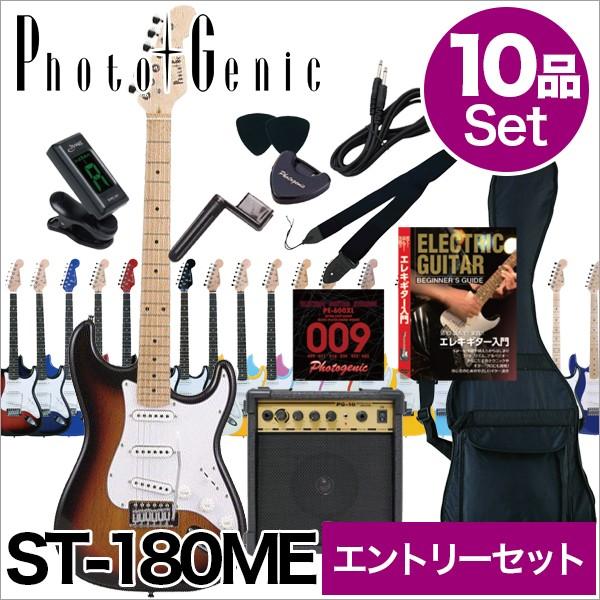 【入門セット】Photo Genic/エレキギター ST-180M...