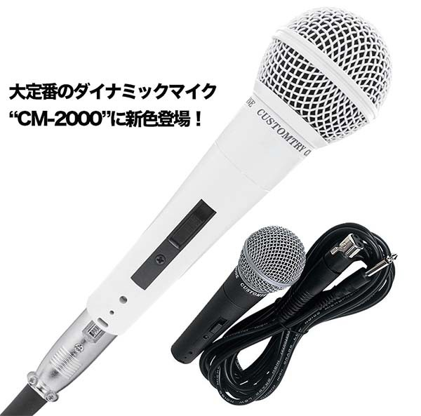 CUSTOM TRY/マイク CM-2000【カスタムトライ】