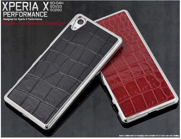 スマホケース カバー  Xperia X Performance SO...