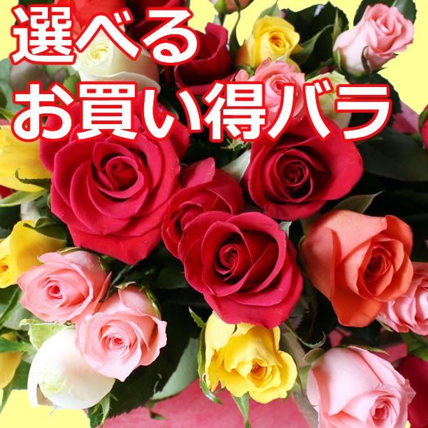 【誕生日】 【花】 【ミックス】 バラの花束 15本...
