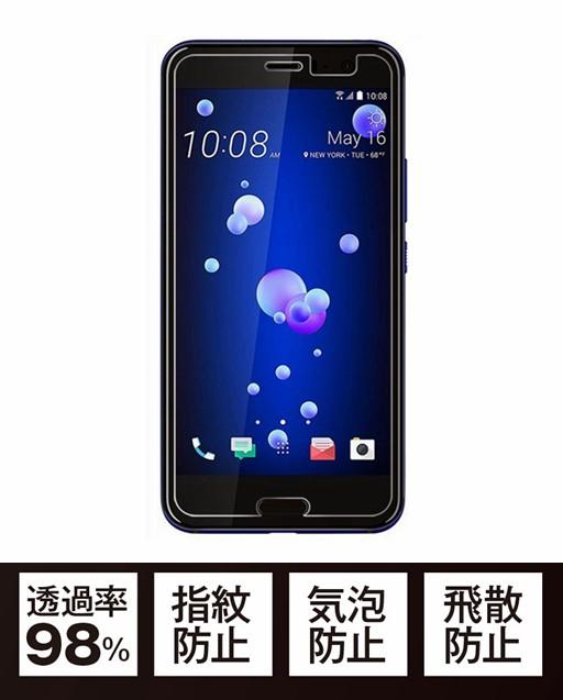 HTC U11 HTV33専用硬度9H強化ガラス保護フィルム/...