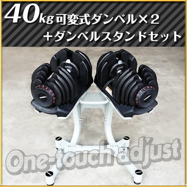 40kg可変式ダンベル&スタンドセット (専用スタ...