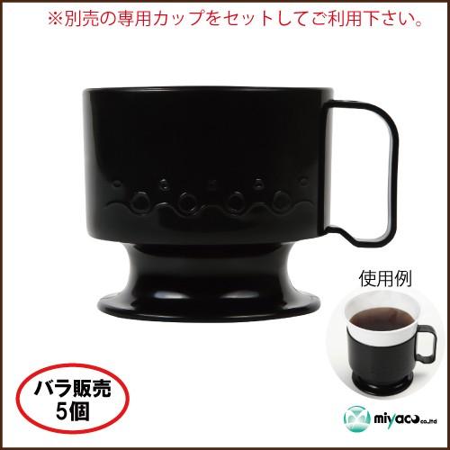 インサートカップホルダー 5個コーヒーカップ_オ...