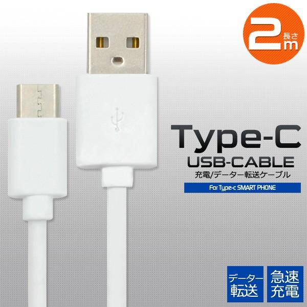 メール便対応!USB Type-Cケーブル 2m データー...