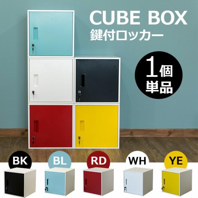 送料無料◆キューブBOX鍵付ロッカー ブラック/ブ...
