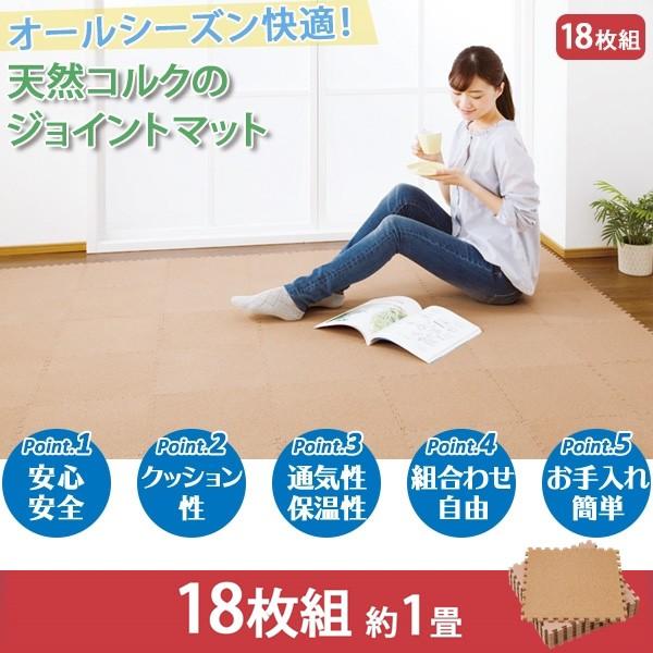 送料無料◆コルクマット 18枚組 約1畳 30×30cm (...