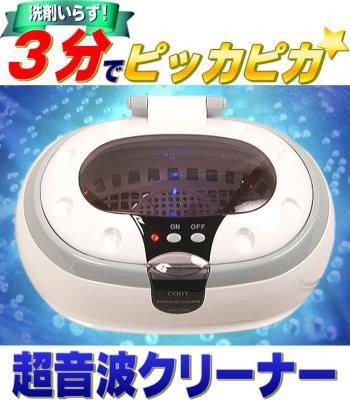 送料無料◆超音波クリーナー ホワイト 白 超音波...