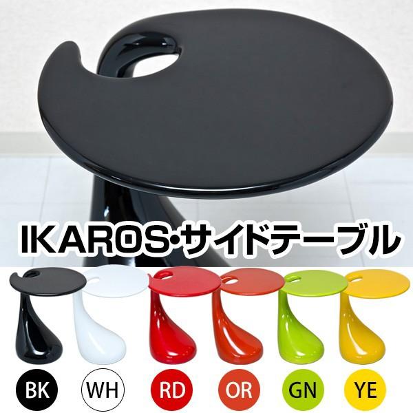 送料無料◆IKAROS side table サイドテーブル ブ...
