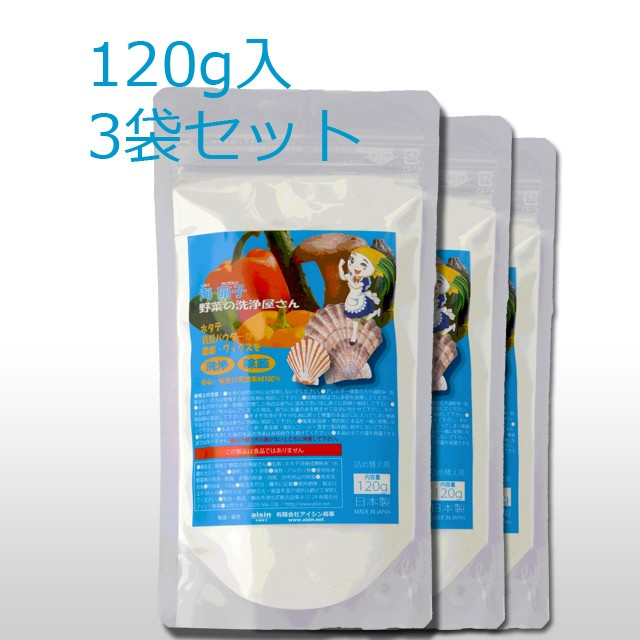 【120g入 3袋セット】 海萌子 野菜の洗浄屋さん  ...