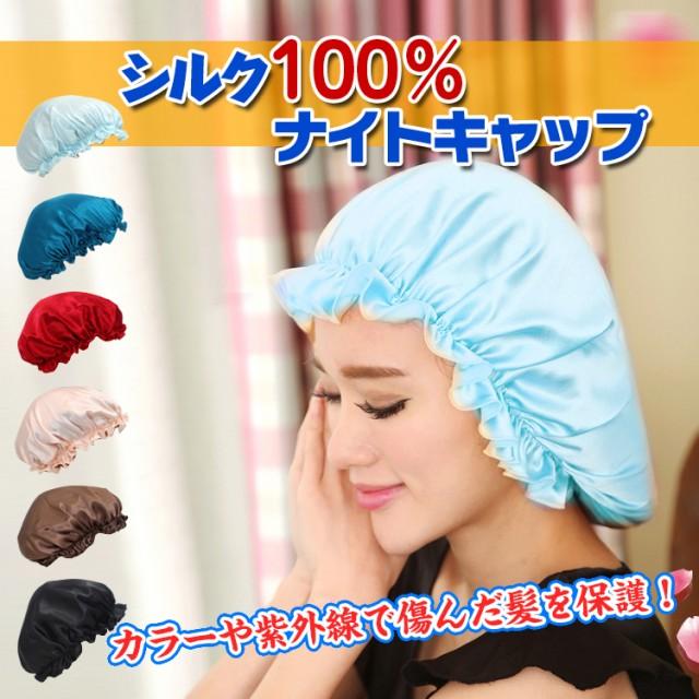 ナイトキャップ シルク 100% 絹 帽子 髪 頭 パジ...