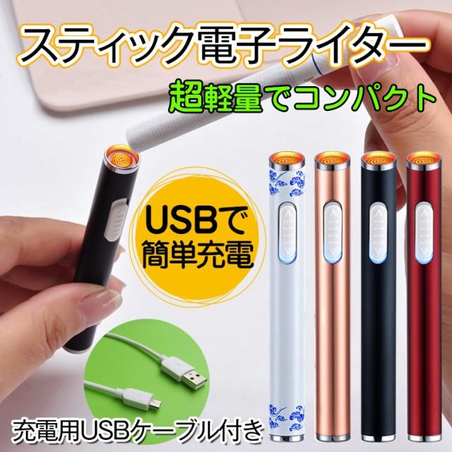 電子ライター 充電式 usb スリム USBライター ガ...