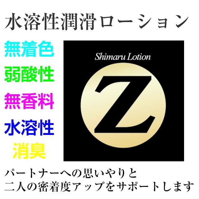 【水溶性潤滑ローション】シマールローションZ ...