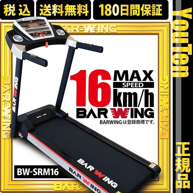ルームランナー MAX16km/h 電動ルームランナー ラ...