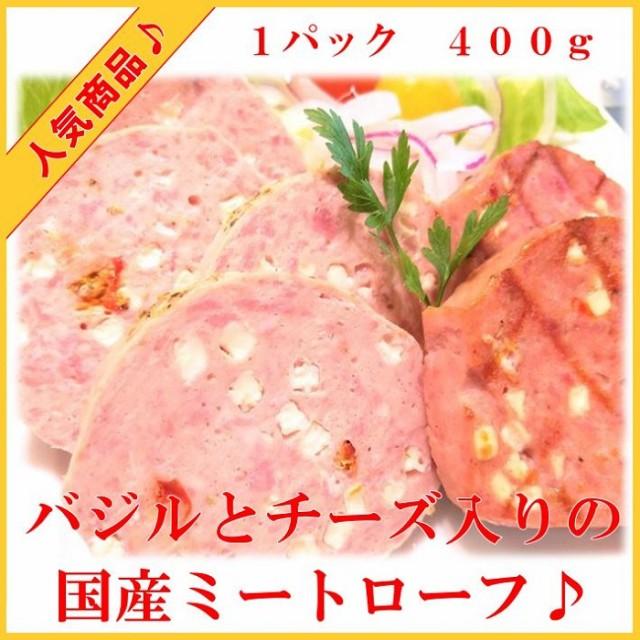 スパム 国産 豚肉【 ピッツァケーゼ 】チーズ 入...