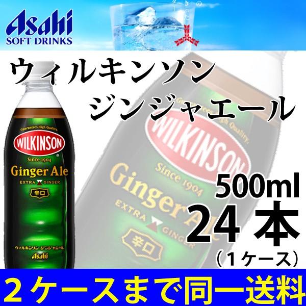 【2ケースまで同一送料】アサヒ飲料 ウィルキンソ...