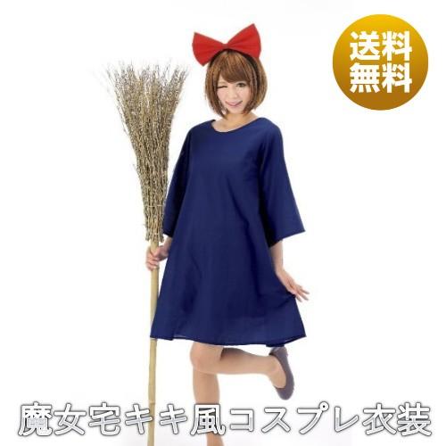 魔女の宅急便 キキ 風 の コスプレ衣装 ハロウィ...