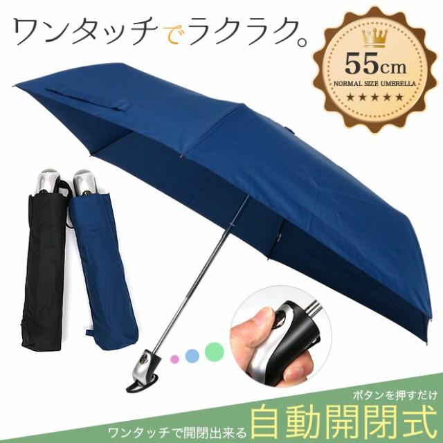 【送料無料】【55cm】折りたたみ傘 自動開閉 簡単...