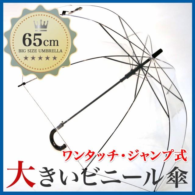 《65cm》ビニール傘 傘 長傘 雨傘 ワンタッチ ジャンプ傘 おしゃれ かわいい 大きい レディース メンズ