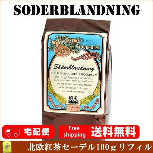 ノーベル賞晩餐会で飲まれる紅茶【一部送料無料】...