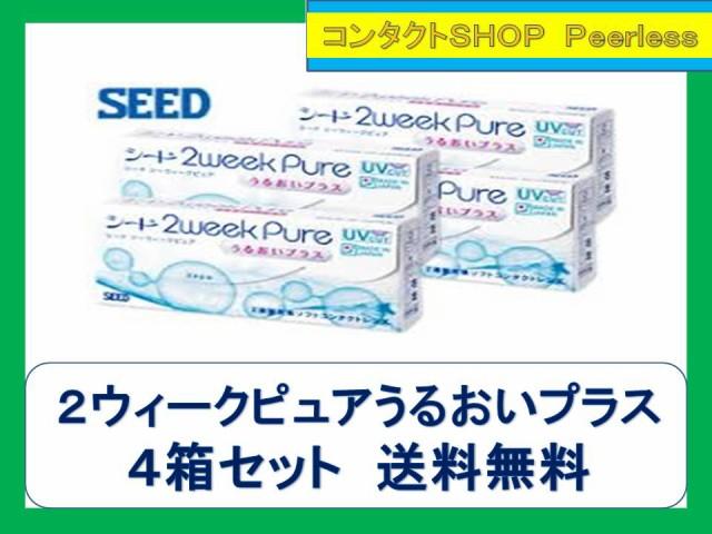 【送料無料】2Wピュアうるおいプラス 4箱6か...