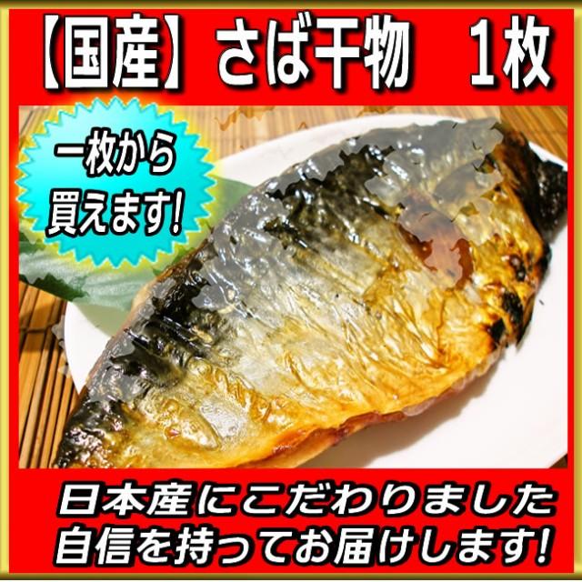 【国産】サバ干物 1枚 日本のサバの干物です♪/...