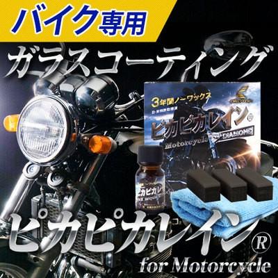 ガラスコーティング剤 ピカピカレイン バイク用/...
