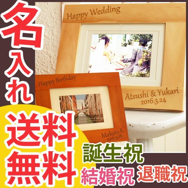 結婚祝い 名入れ プレゼント【 送料無料 】 母の...