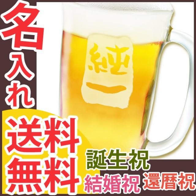 父の日 ギフト 名入れ  お酒 【 送料無料 】 誕生...