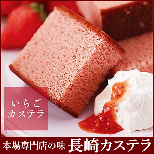 長崎カステラ いちごカステラ 0.6号 T603 [ギフト...