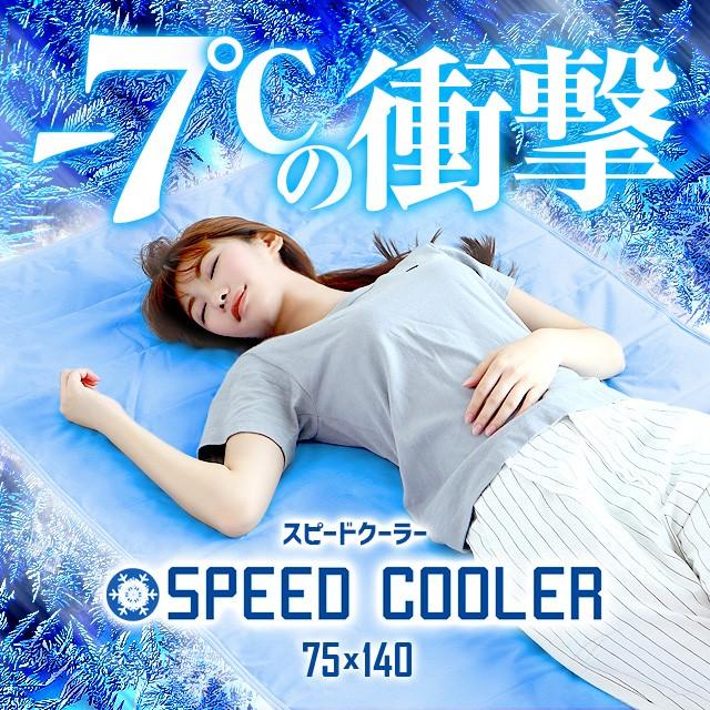 SPEED COOLER 冷却ジェルマット 75×140