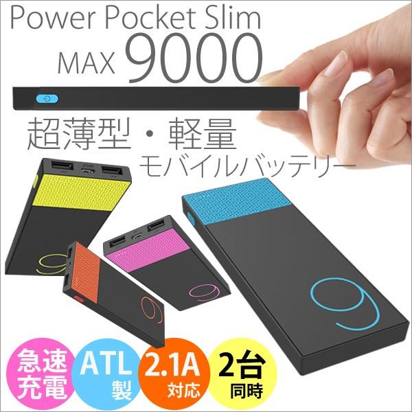 モバイルバッテリー 送料無料 ATL製 2.1A PowerPo...