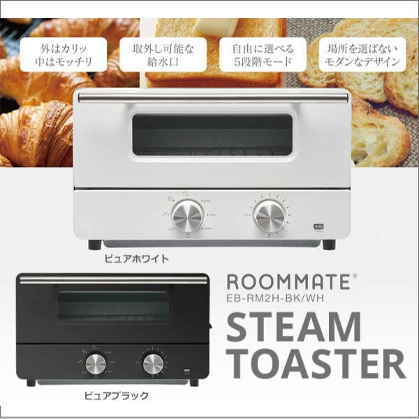 送料無料 ROOMMATE スチームトースター EB-RM2H-...
