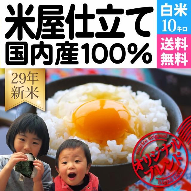 国産米100% 白米10kg 29年新米入り 送料無料★圧...