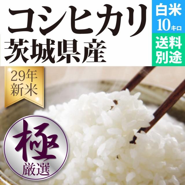 コシヒカリ 白米 10kg 29年新米 茨城県産 美味し...