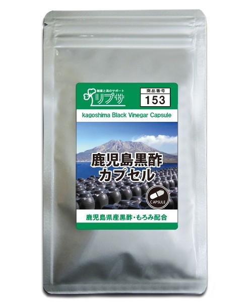 鹿児島黒酢 約3か月分 C-153 送料無料 サプリ サ...