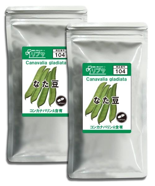 なた豆 約3か月分×2袋 C-104-2 送料無料 サプリ...