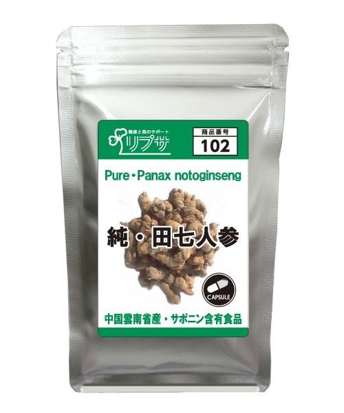 純・田七人参 約1か月分 C-102 送料無料 サプリ ...
