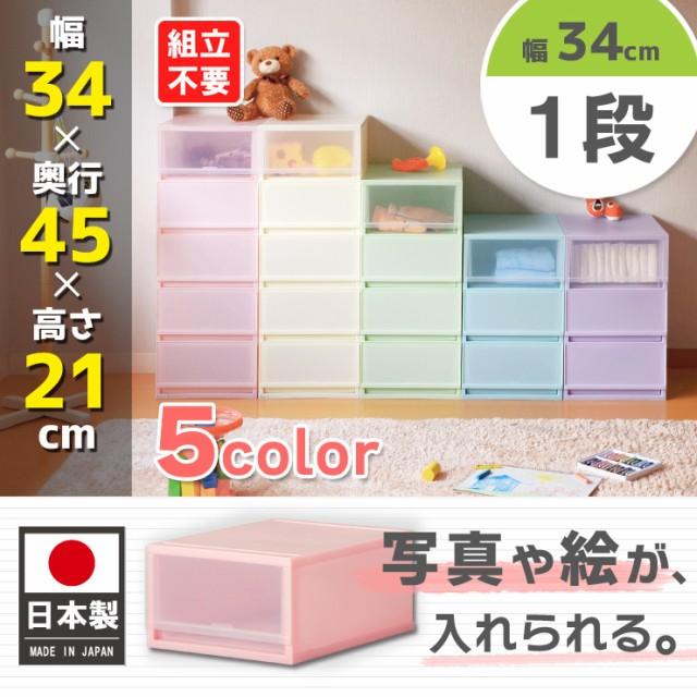 【プラストミルキーPH3401】収納ボックス 幅34cm ...