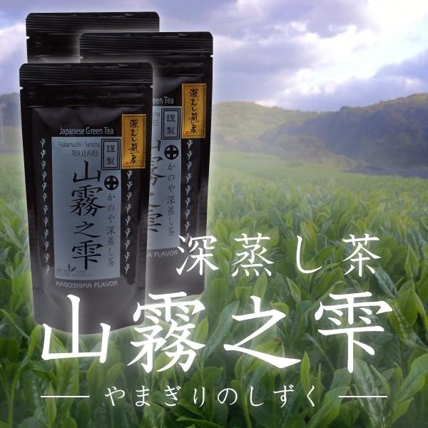 2018年 初摘み新茶(限定品)かのや深蒸し茶 山霧...