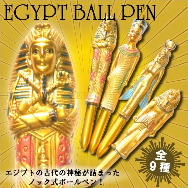 【メール便対応】エジプト ノック式ボールペン EG...