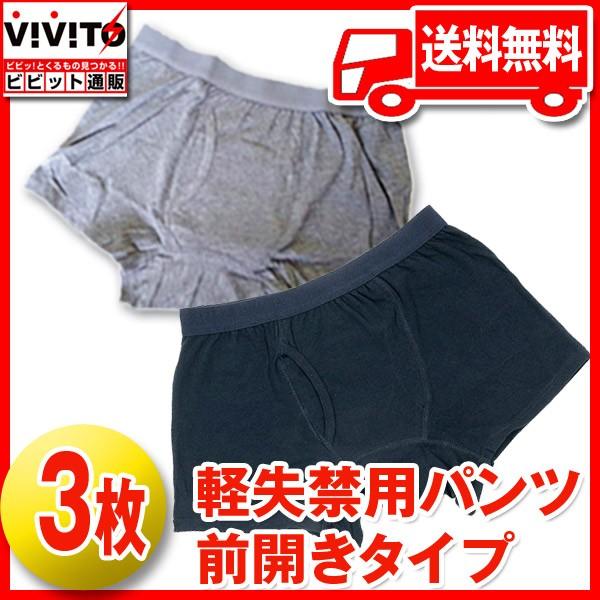 失禁パンツ 男性用 トランクス メンズ 3枚セット ...