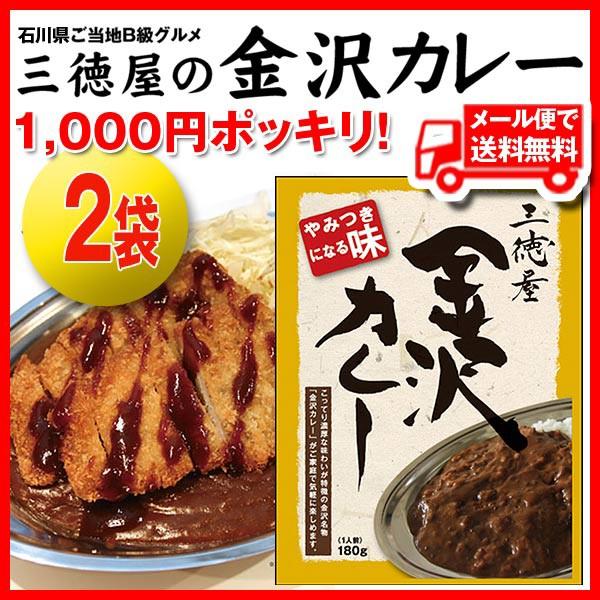 金沢カレー レトルトカレー 石川県ご当地カレー【...